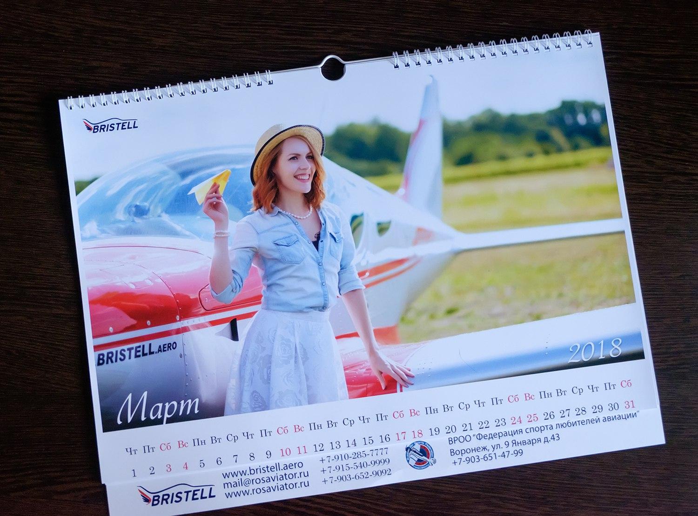 Съемка календаря Воронеж